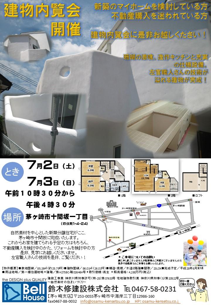十間坂チラシネット.jpg