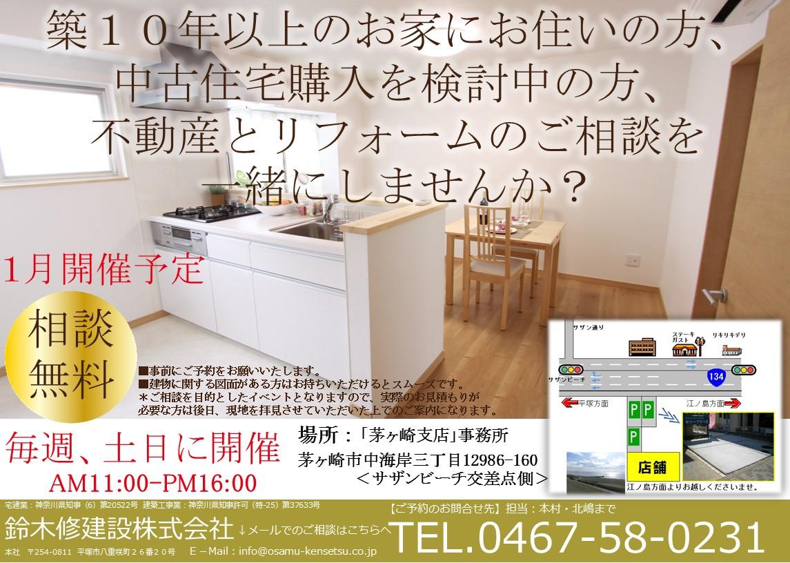 リフォーム相談.jpg