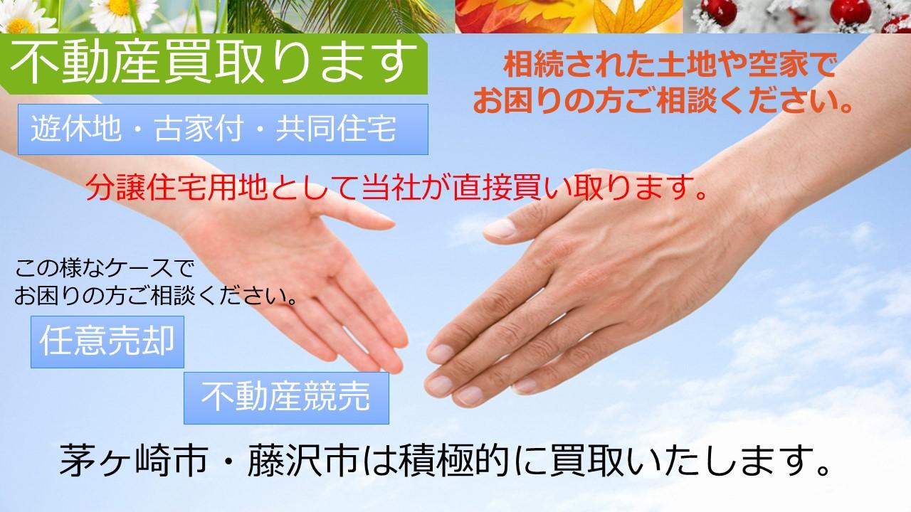 不動産買取.jpg