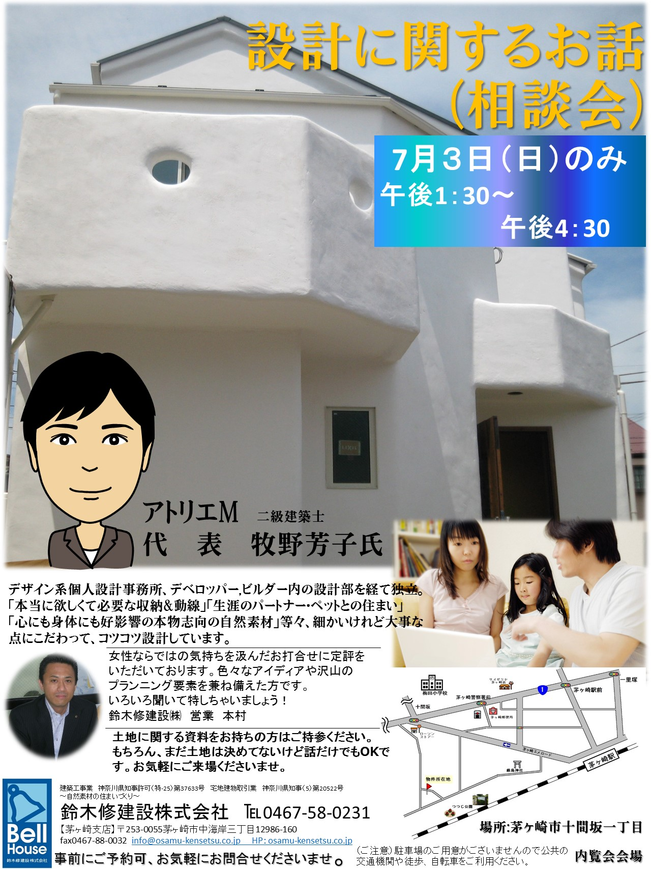 設計に関するお話7月3日.jpg