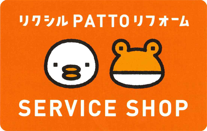 pattoリフォームロゴ.png